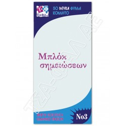 ΜΠΛΟΚ Νο3 ΚΟΛΛΗΤΟ ΛΕΥΚΟ 50 ΦΥΛΛΩΝ 70gr