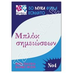 ΜΠΛΟΚ Νο4 ΚΟΛΛΗΤΟ ΛΕΥΚΟ 50 ΦΥΛΛΩΝ 70gr